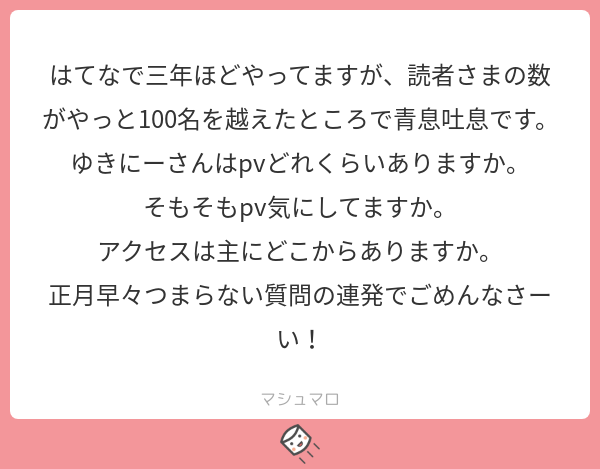 f:id:yuki_2021:20190106210335p:plain