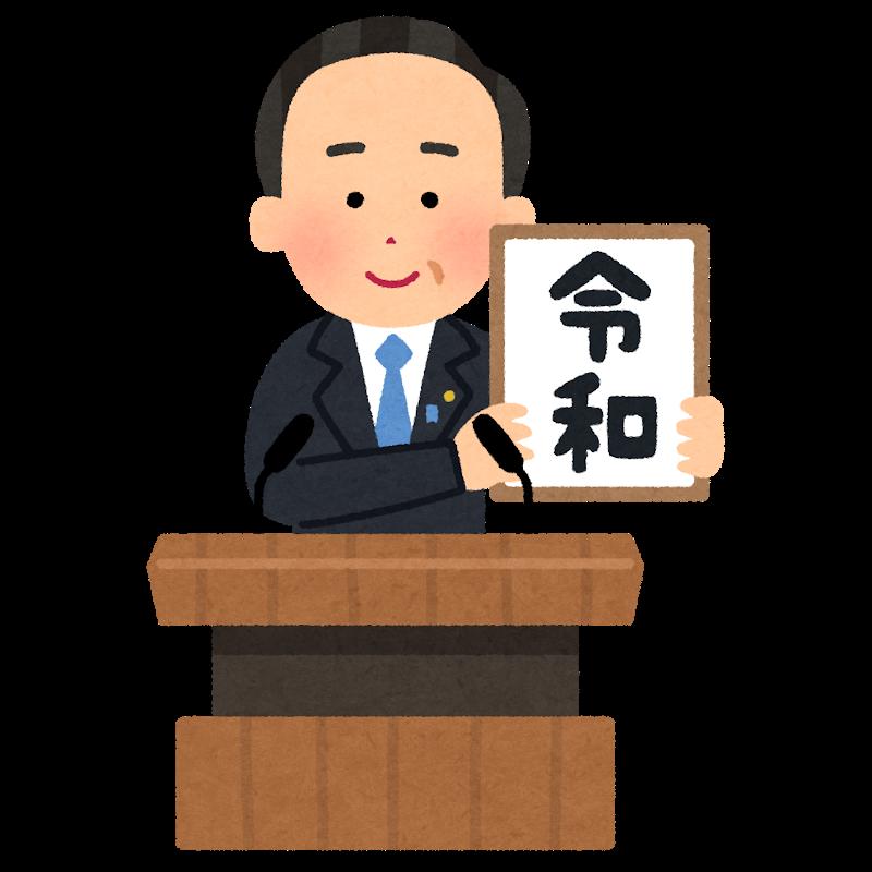 f:id:yuki_2021:20190401210257p:plain