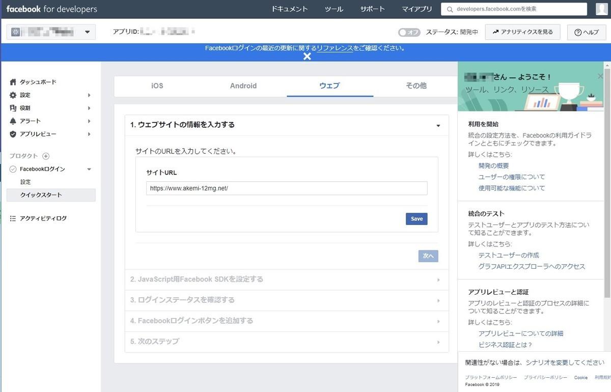 f:id:yuki_2021:20190420214838j:plain