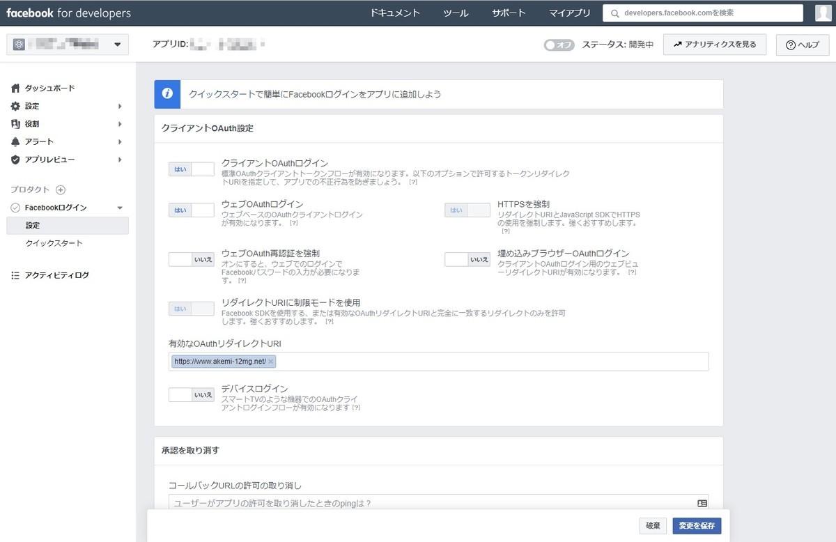 f:id:yuki_2021:20190420215232j:plain