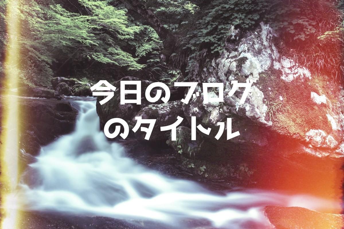 f:id:yuki_2021:20190720211740j:plain
