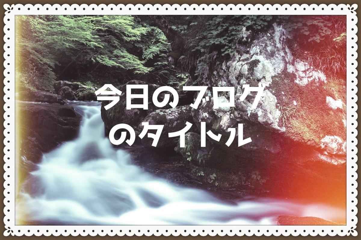f:id:yuki_2021:20190720213819j:plain