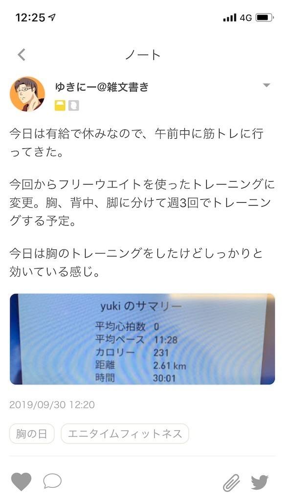 f:id:yuki_2021:20190930124656j:image