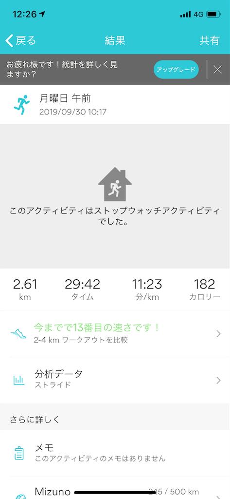 f:id:yuki_2021:20190930124659p:image
