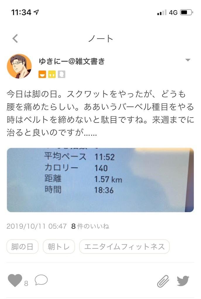 f:id:yuki_2021:20191011113924j:image