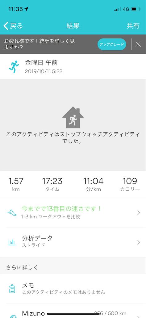 f:id:yuki_2021:20191011113932p:image