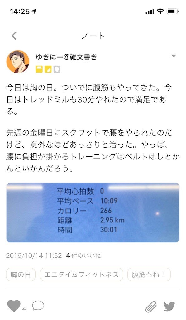 f:id:yuki_2021:20191014142815j:image