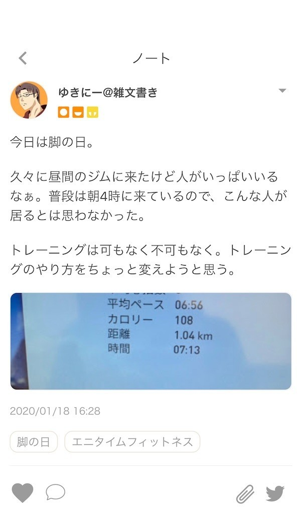 f:id:yuki_2021:20200118185446j:image