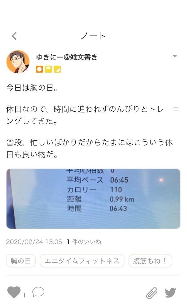 f:id:yuki_2021:20200224152337j:image