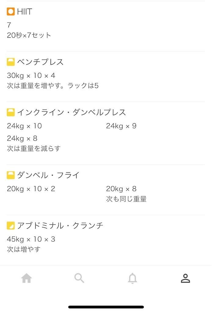 f:id:yuki_2021:20200224152348j:image