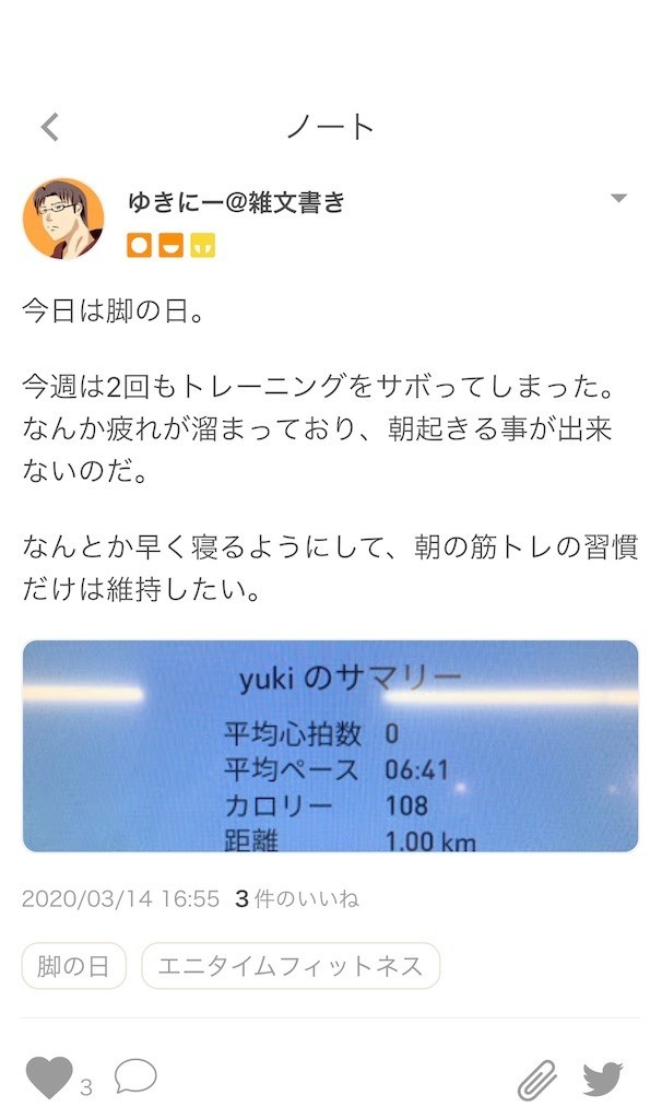 f:id:yuki_2021:20200314202210j:image