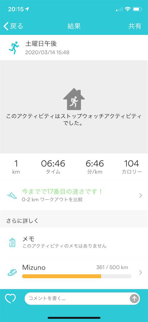 f:id:yuki_2021:20200314202226p:image