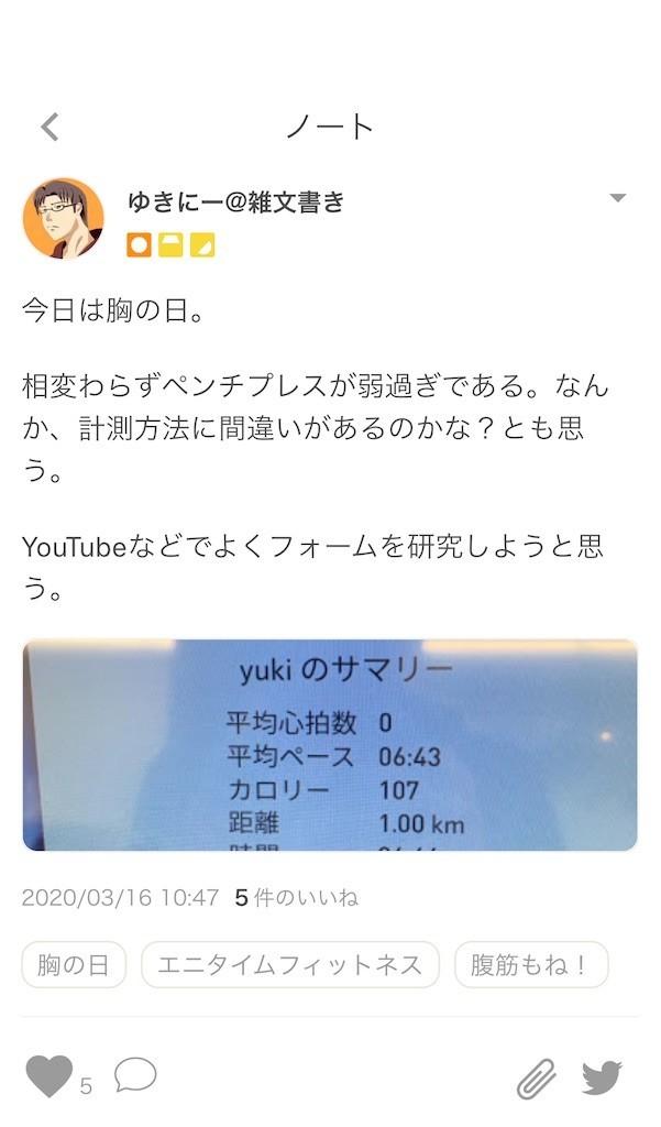 f:id:yuki_2021:20200316201325j:image