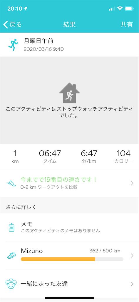 f:id:yuki_2021:20200316201340p:image