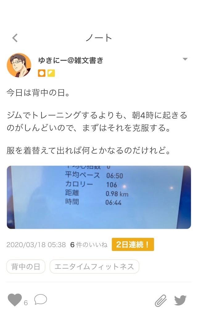 f:id:yuki_2021:20200318085503j:image