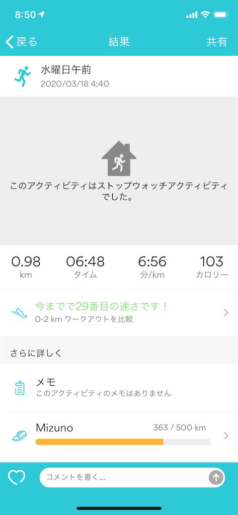 f:id:yuki_2021:20200318085516p:image