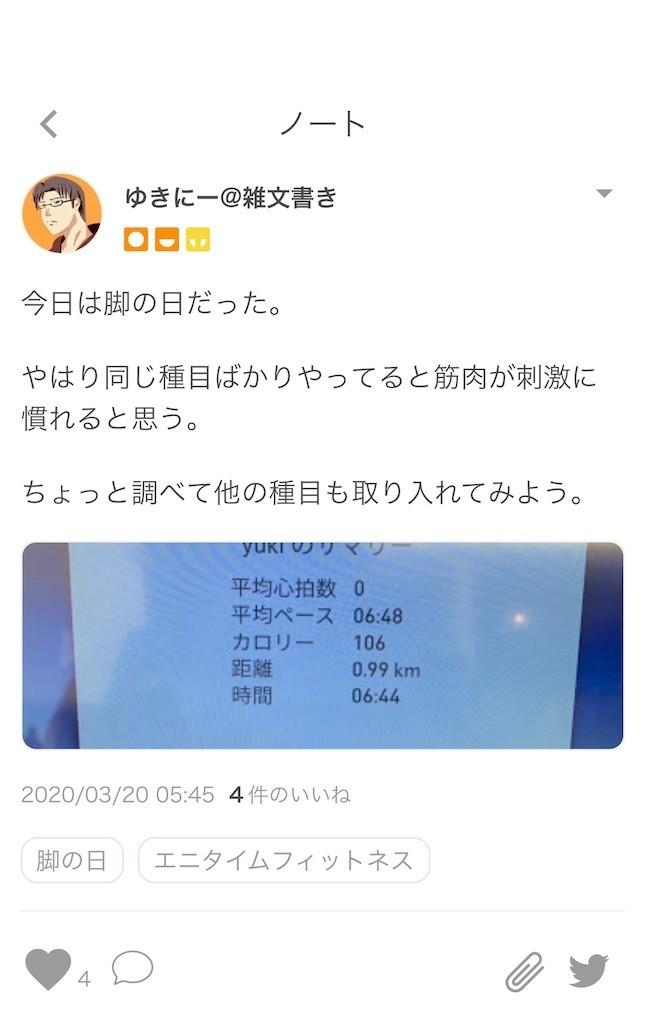 f:id:yuki_2021:20200320083302j:image