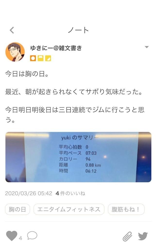 f:id:yuki_2021:20200326085153j:image