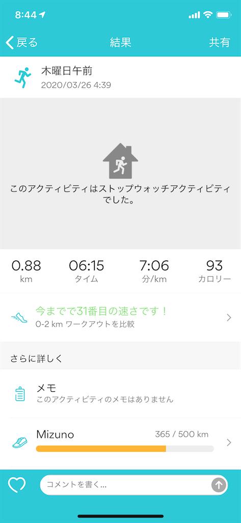 f:id:yuki_2021:20200326085206p:image