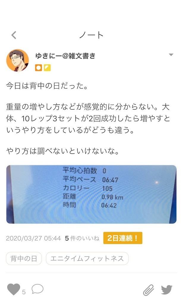 f:id:yuki_2021:20200327084934j:image