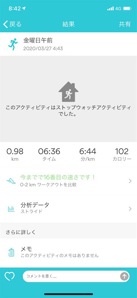 f:id:yuki_2021:20200327084942p:image
