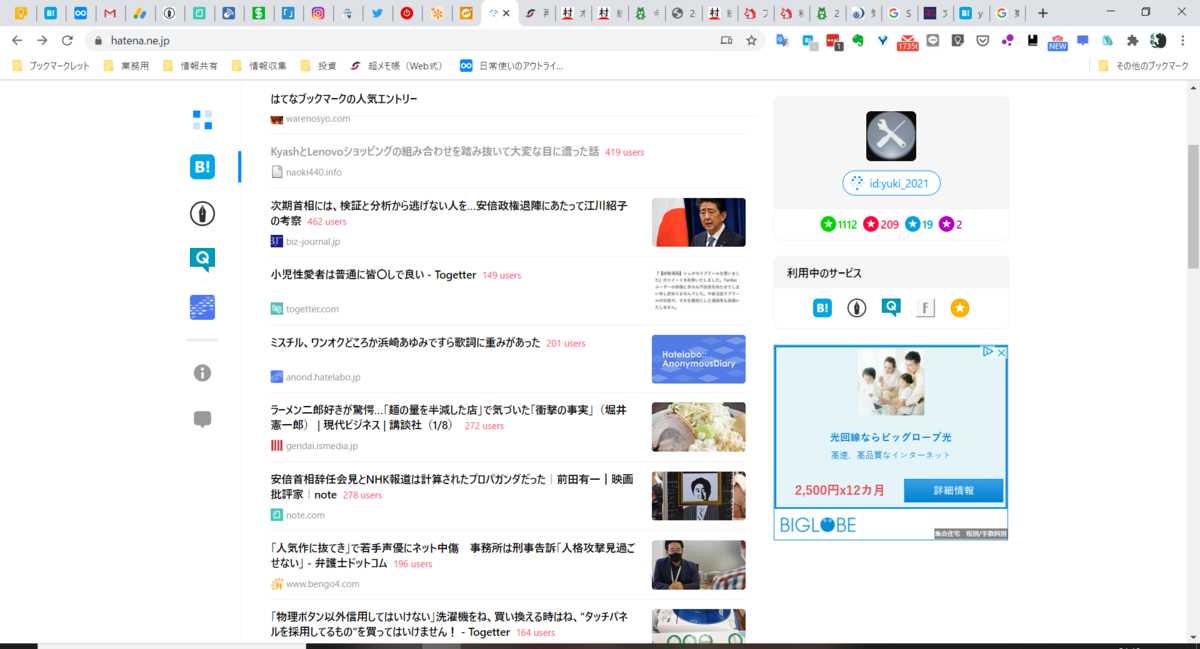f:id:yuki_2021:20200901211935p:plain