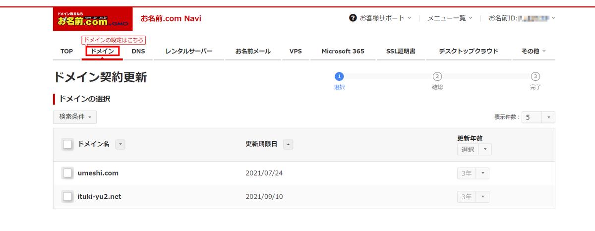 f:id:yuki_2021:20200906161754p:plain