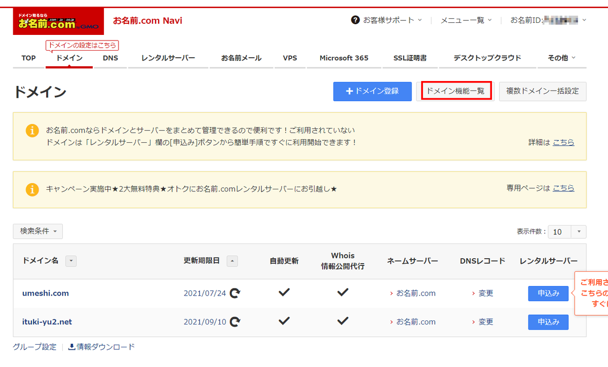 f:id:yuki_2021:20200906162216p:plain