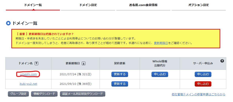 f:id:yuki_2021:20200906165101p:plain