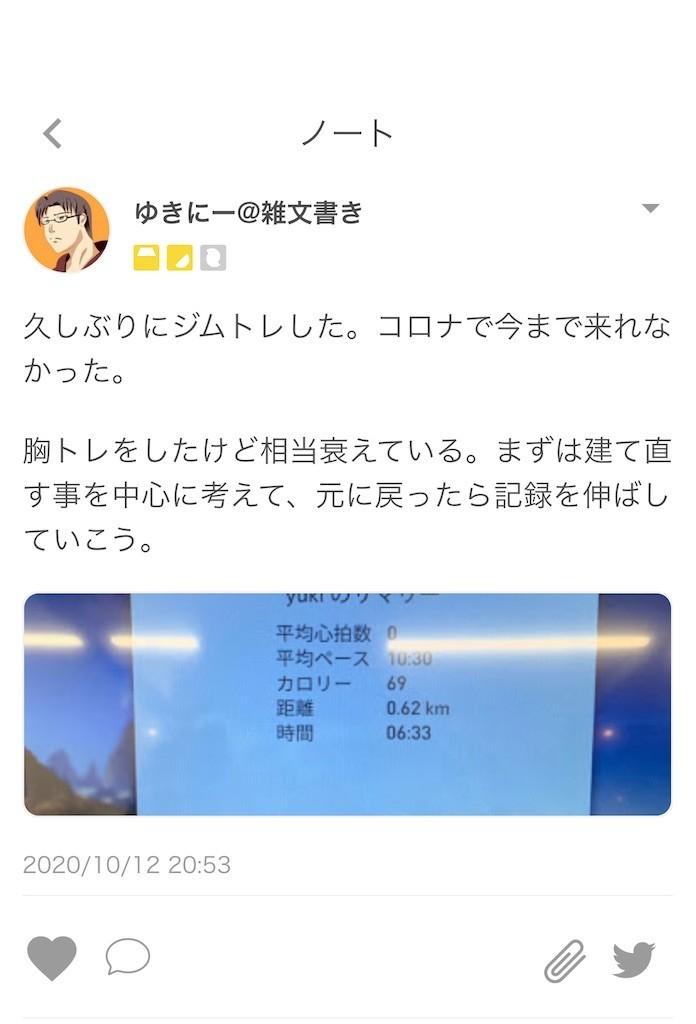 f:id:yuki_2021:20201012211442j:plain