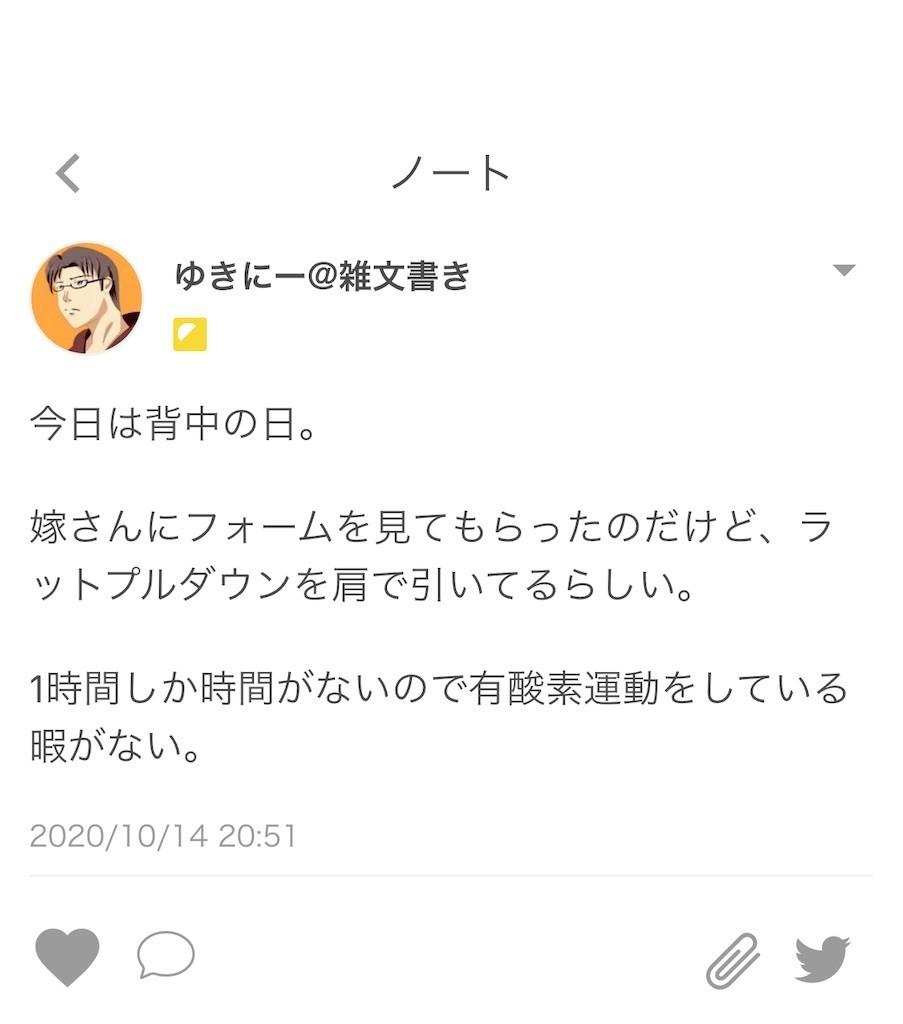 f:id:yuki_2021:20201014205414j:plain