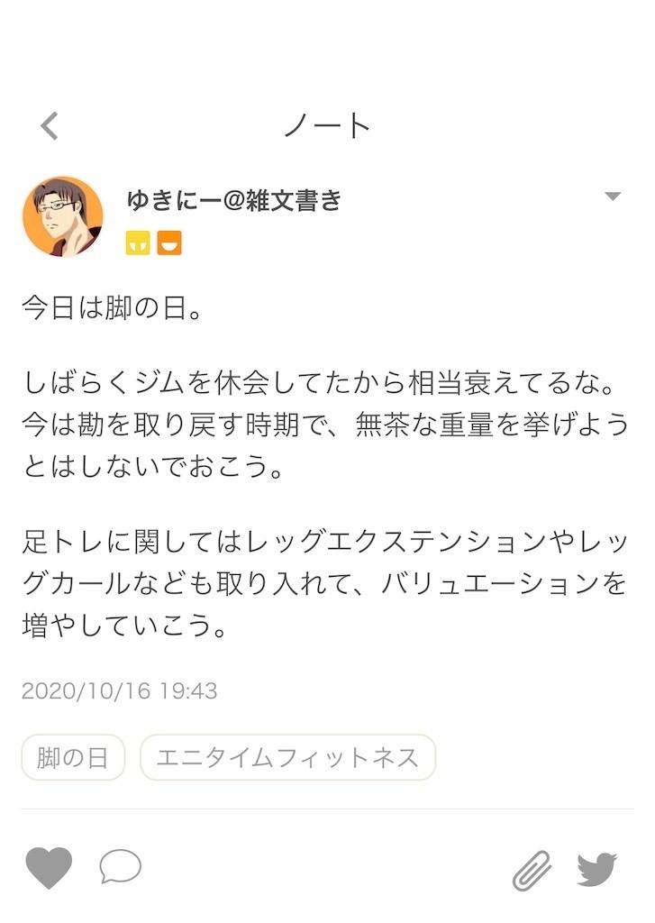 f:id:yuki_2021:20201016195620j:plain