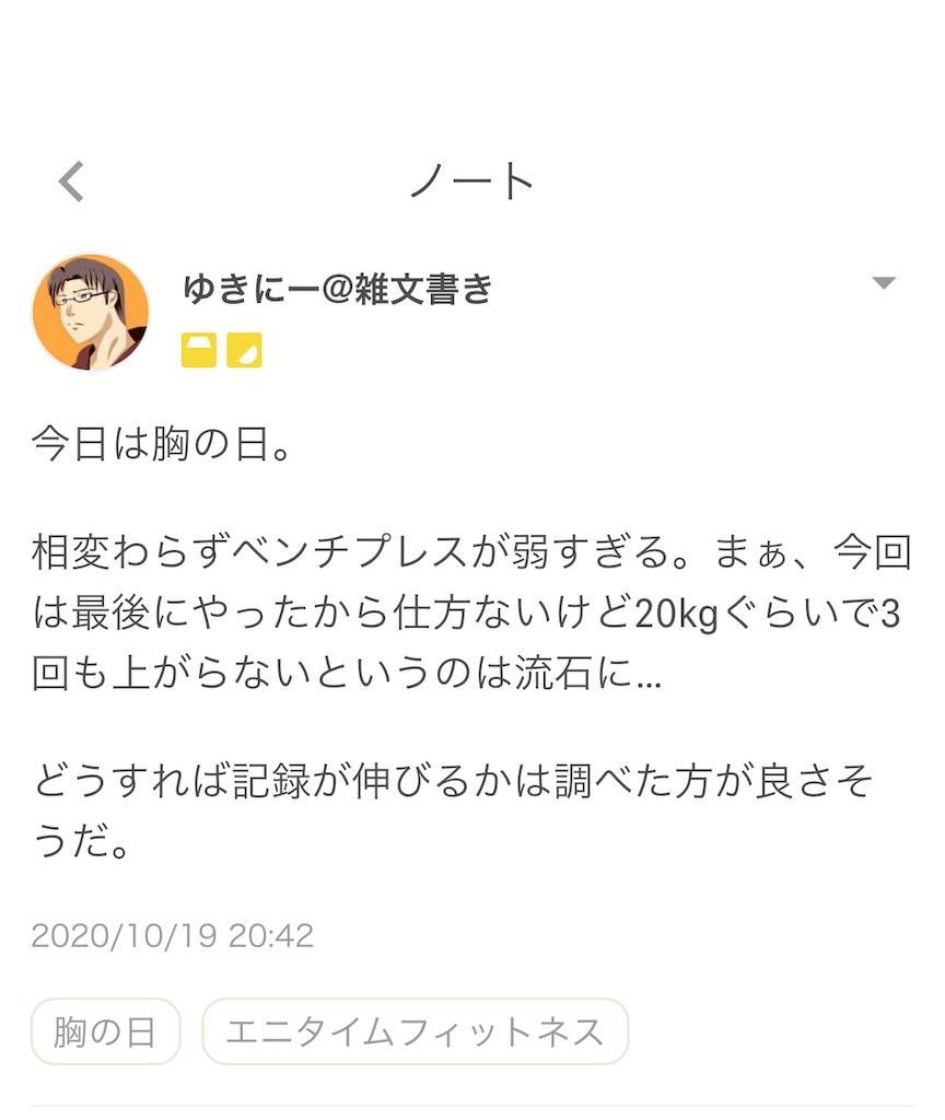 f:id:yuki_2021:20201019204532j:plain