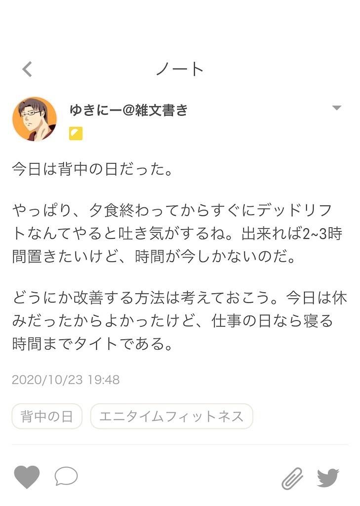 f:id:yuki_2021:20201023195248j:plain
