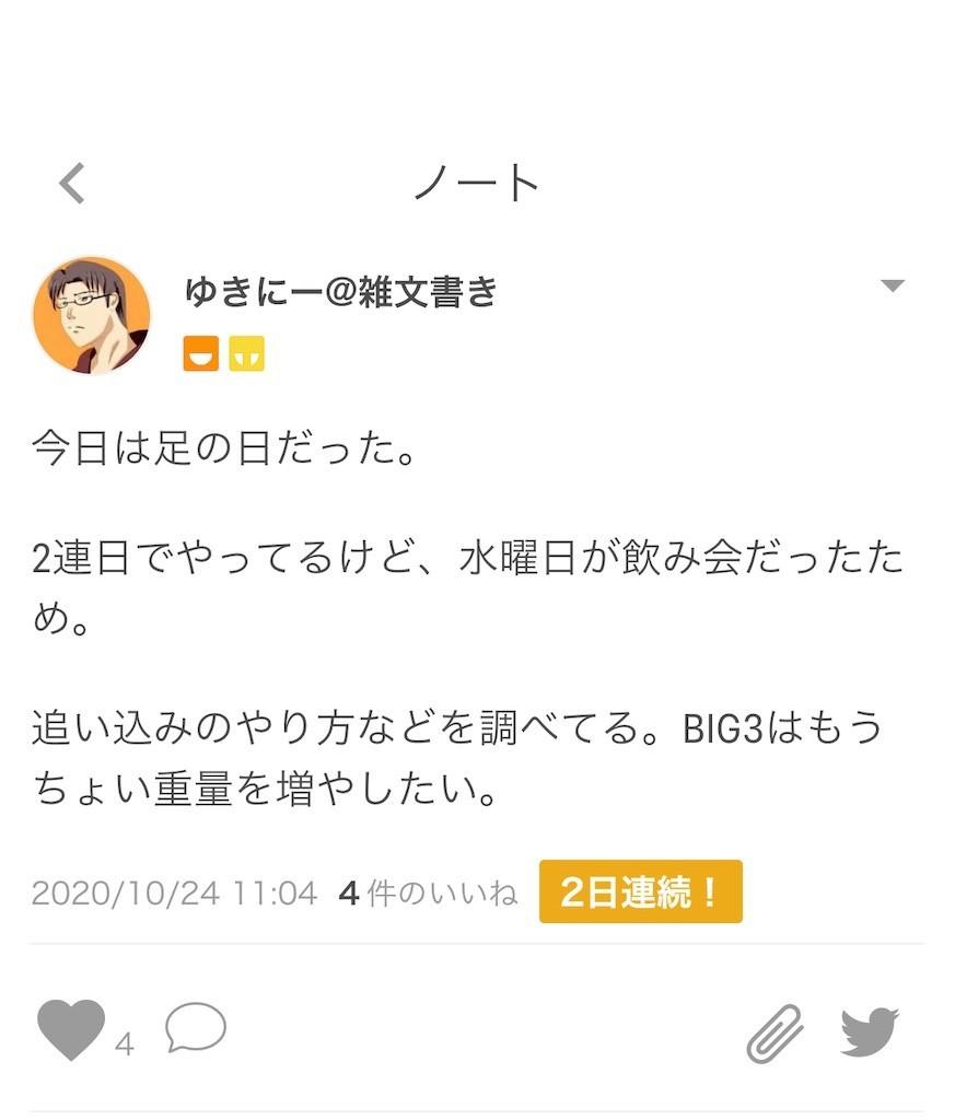 f:id:yuki_2021:20201024170121j:plain