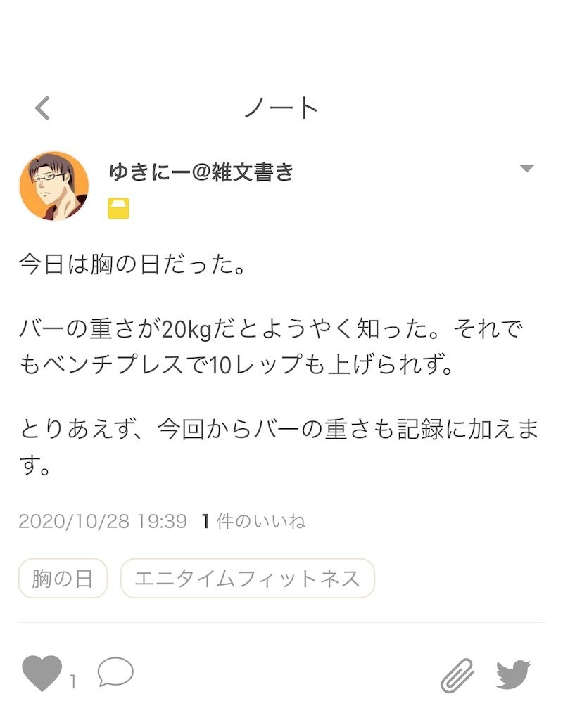 f:id:yuki_2021:20201028195303j:plain