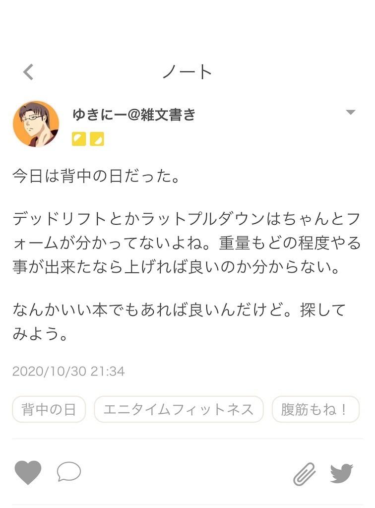 f:id:yuki_2021:20201030214424j:plain