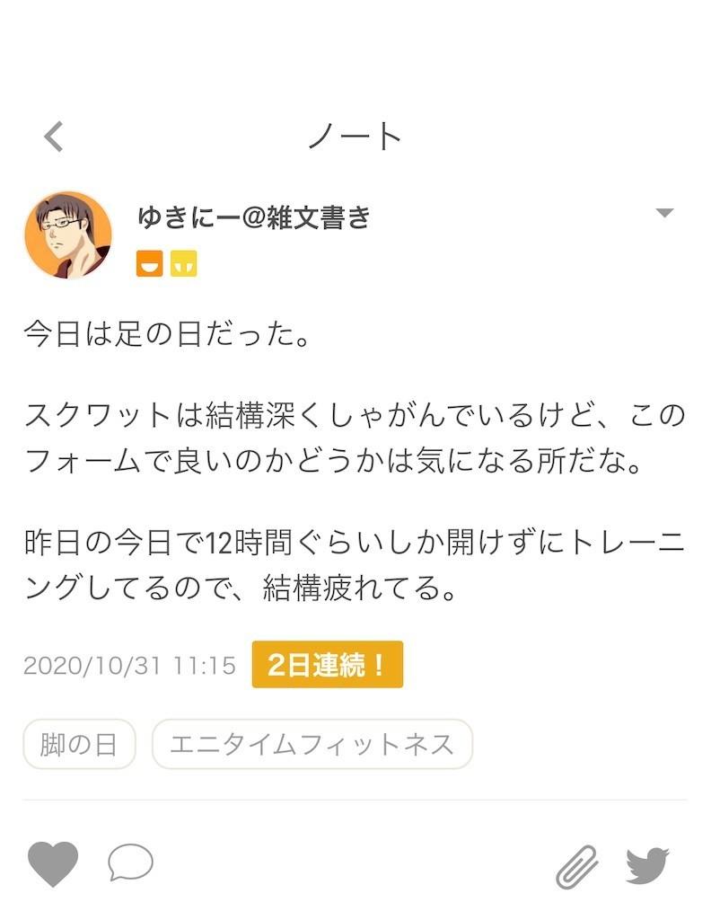 f:id:yuki_2021:20201031112059j:plain