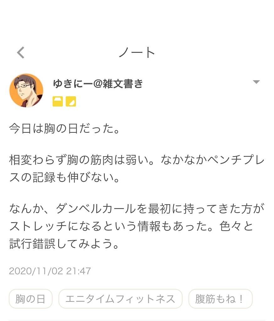 f:id:yuki_2021:20201102215305j:plain
