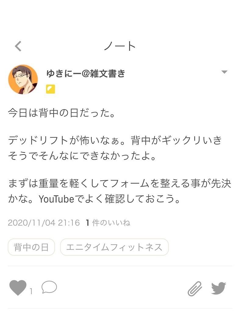 f:id:yuki_2021:20201104212202j:plain