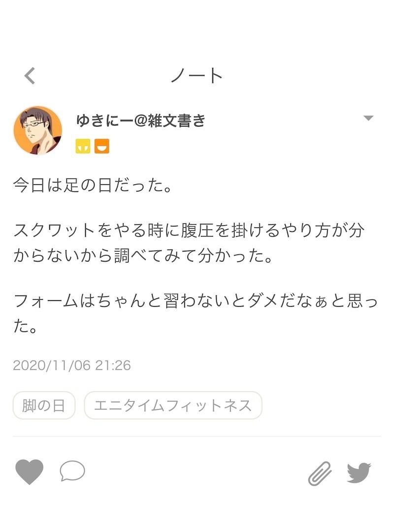 f:id:yuki_2021:20201106212812j:plain