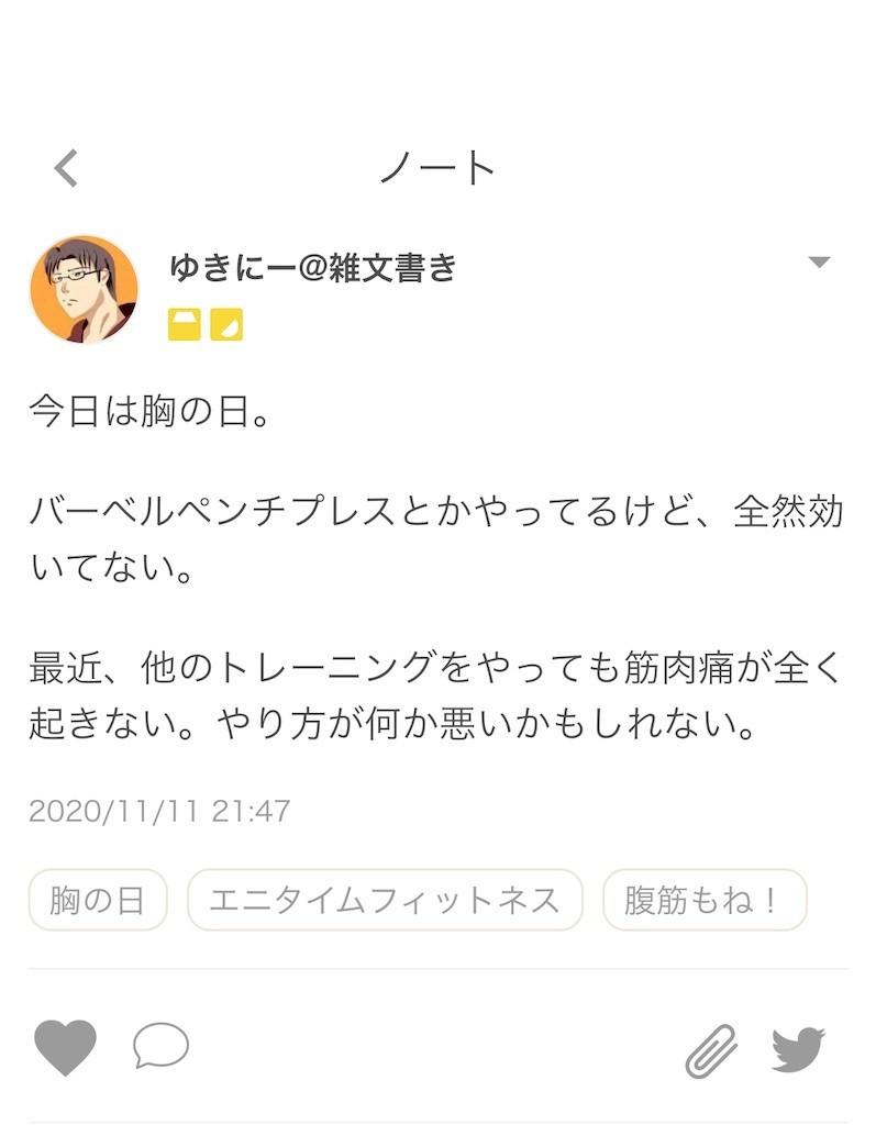 f:id:yuki_2021:20201111214924j:plain