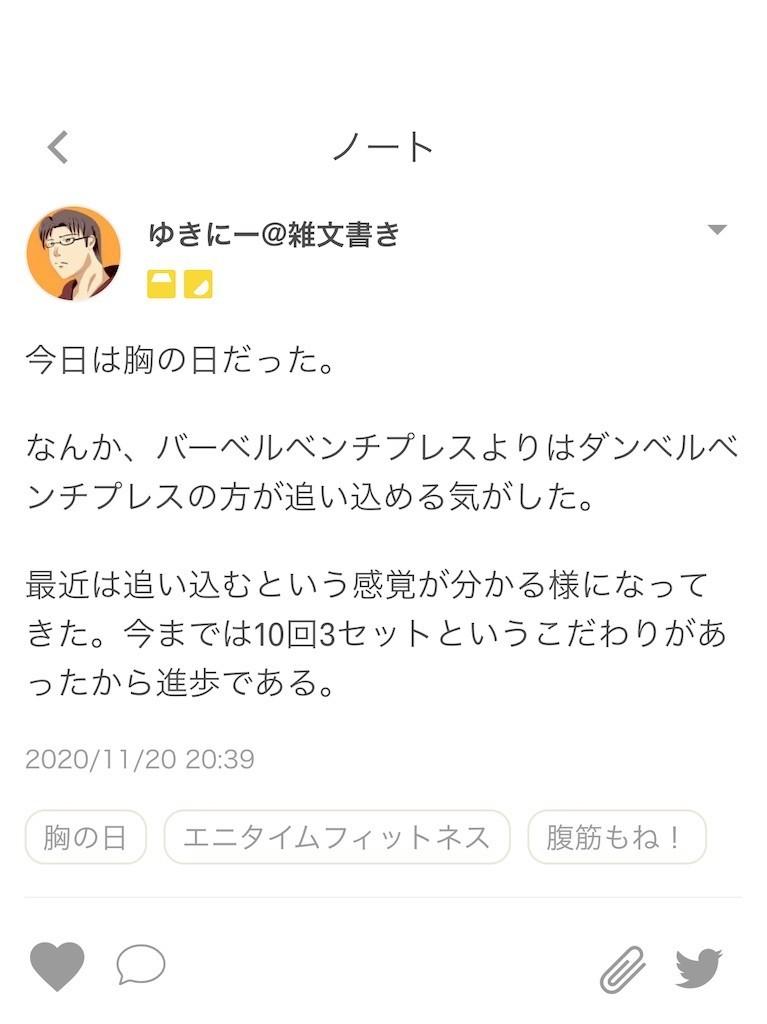 f:id:yuki_2021:20201120204047j:plain