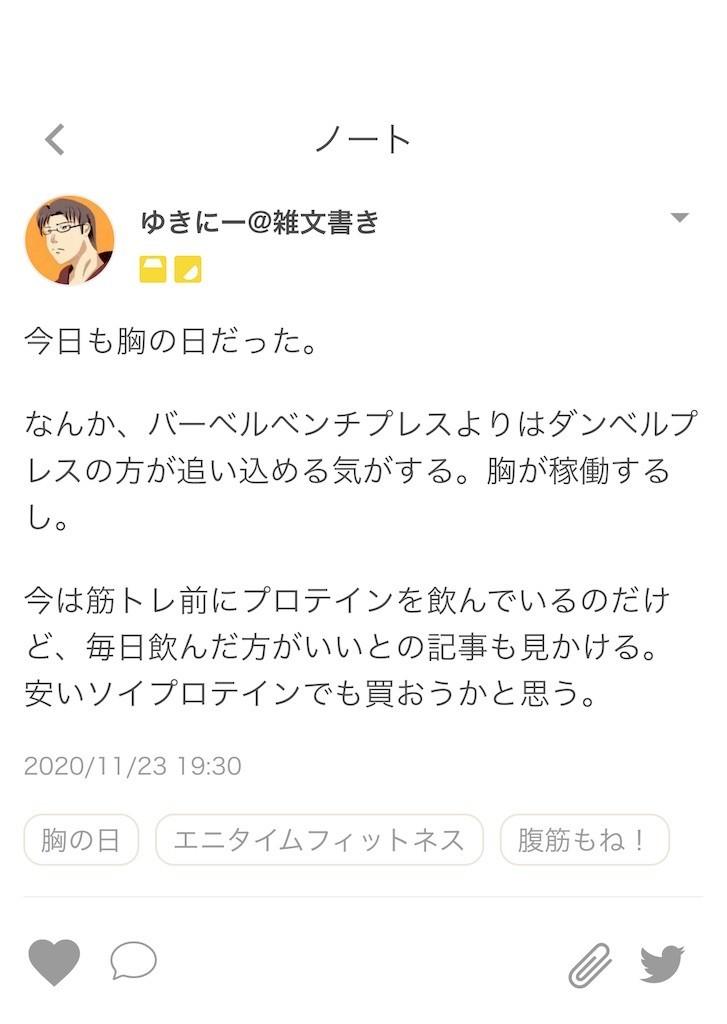 f:id:yuki_2021:20201123193416j:plain