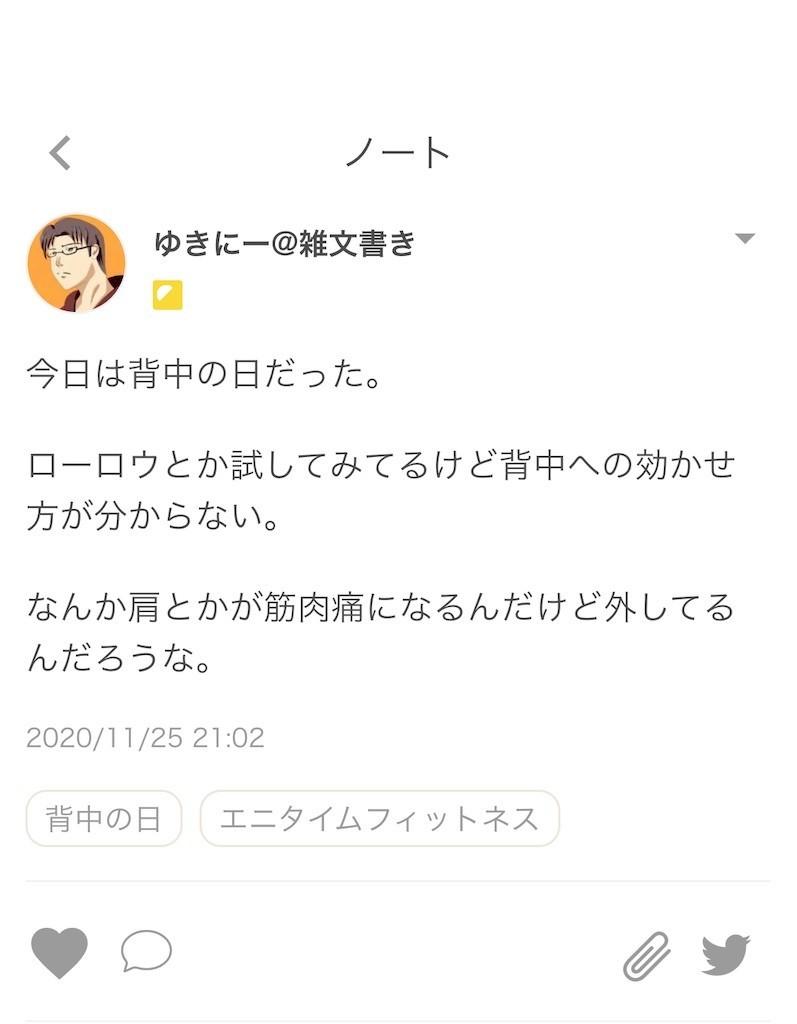 f:id:yuki_2021:20201125210828j:plain
