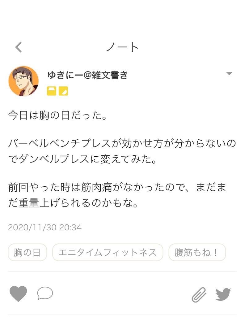 f:id:yuki_2021:20201130203903j:plain