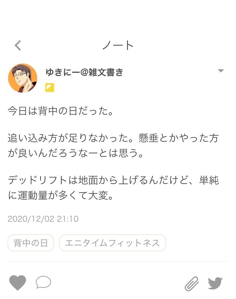 f:id:yuki_2021:20201202211341j:plain