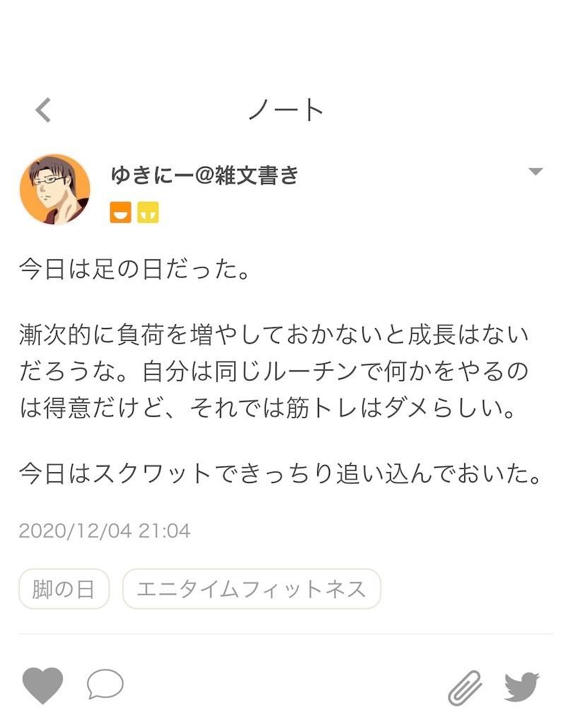 f:id:yuki_2021:20201204210748j:plain