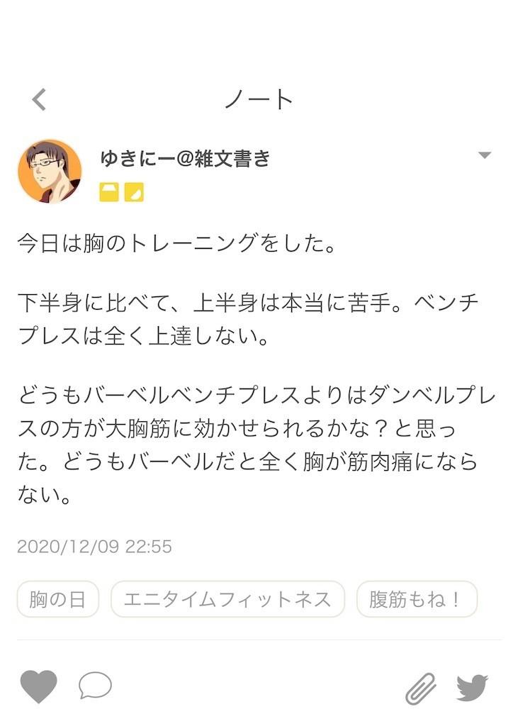 f:id:yuki_2021:20201209225644j:plain