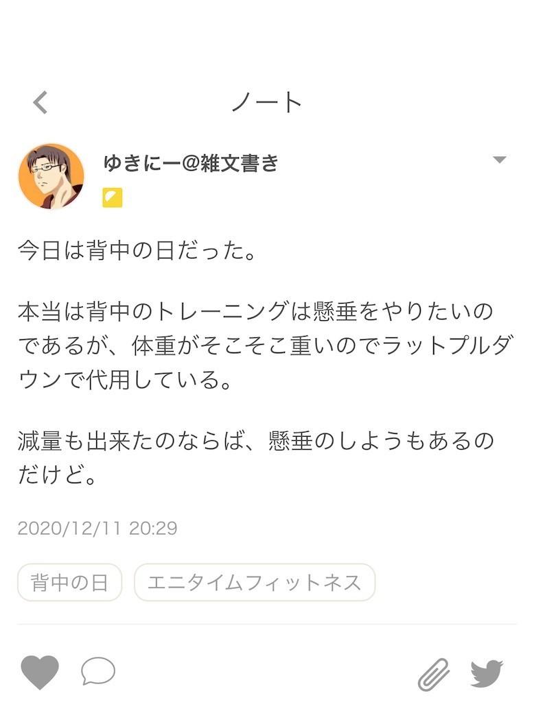 f:id:yuki_2021:20201211203038j:plain